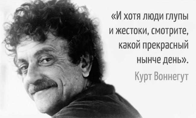 Слова Курта Воннегута