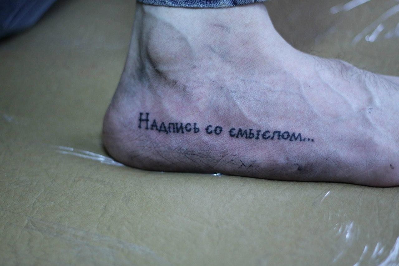 шуточные русские татуировки со смыслом для мужчин между
