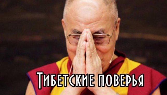 Как воскресить любимого человека: тибетские поверья (Фото)