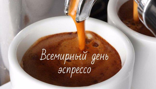 Сегодня всемирный день эспрессо: как кофе снижает риск рака кишечника