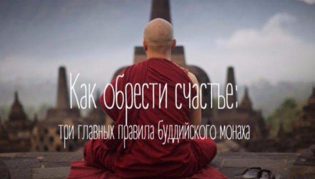 Как обрести счастье: три главных правила от буддийского монаха (Фото)
