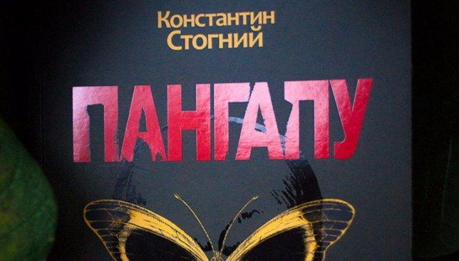 """Константин Стогний написал уникальный роман """"Пангапу"""": книга основана на реальных событиях!"""