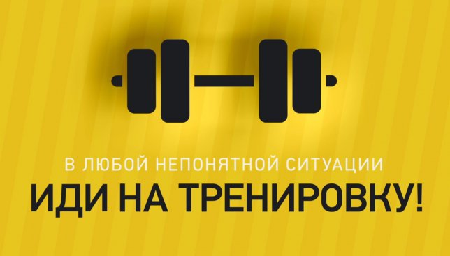 6 способов, чтобы мотивировать себя заниматься спортом каждый день