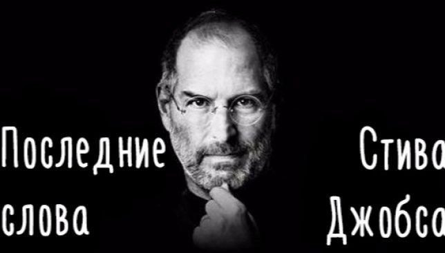 Ко дню рождения Стива Джобса: его последние слова, которые потрясли весь мир...