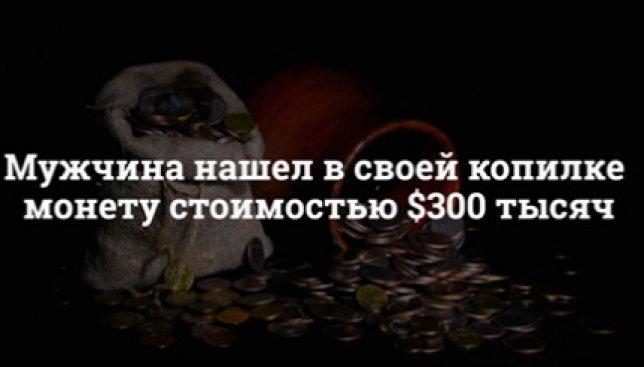 Проверьте свои сбережения: как мужчина нашел в копилке монету в $300 тыс.