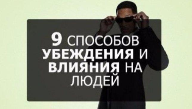 9 секретных способов убеждения и влияния на людей (Фото)