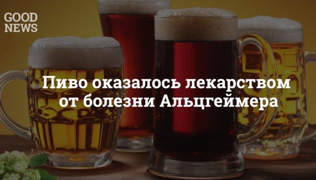 Ученые выяснили поразительный факт: пиво может предотвратить страшную болезнь