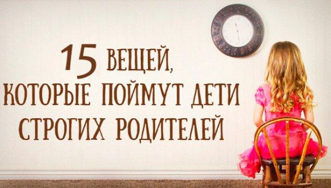 15 фраз, которые точно слышали дети строгих родителей (Фото)