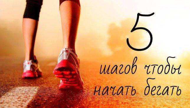 Ко дню здоровья: пять простых шагов, чтобы начать бегать