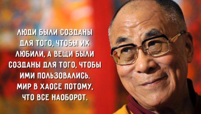 Правила жизни от Далай Ламы: как наладить все к лучшему (Фото)