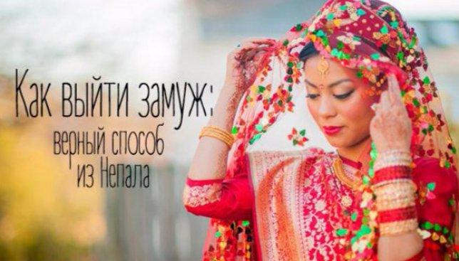 Как в Непале выходят замуж на самом деле (Фото)