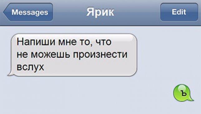 24 смешных sms, которые показывают всю суть современных отношений