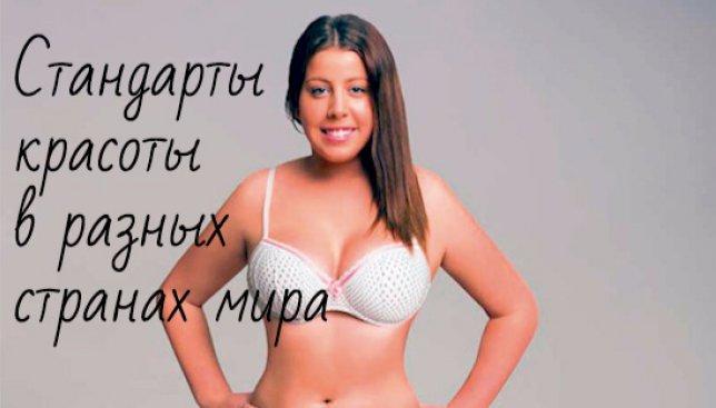 Какие стандарты красоты в разных странах: на примере фотографии одной девушки