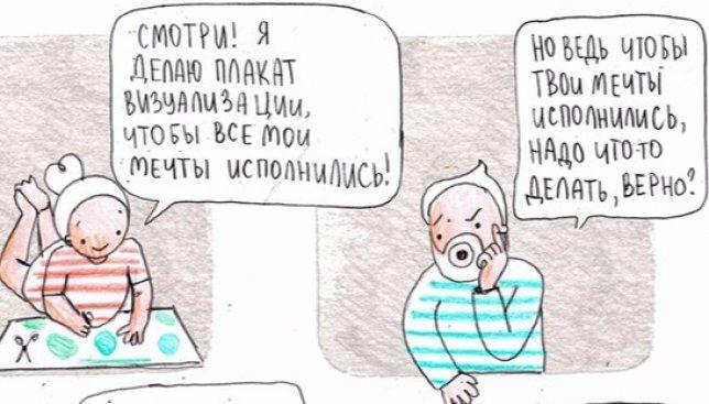 14 веселых комиксов о том, как на самом деле жить вместе