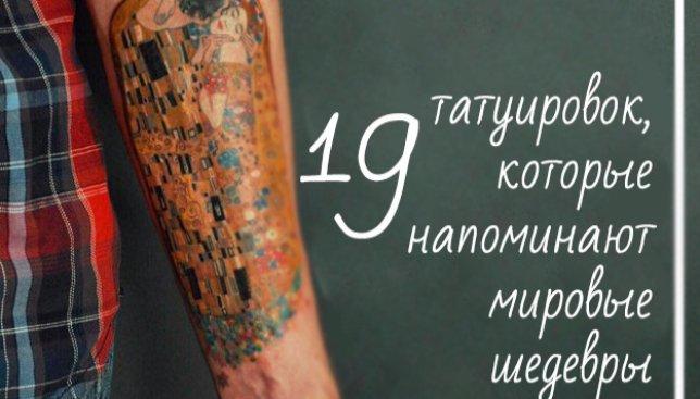 19 фотографий татуировок, на которых изображены мировые шедевры