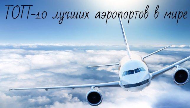 Опубликован список лучших аэропортов мира: ТОП-10 удивляет всех (Фото)