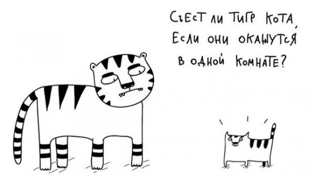 Съест ли тигр кота, если они окажутся в одной комнате