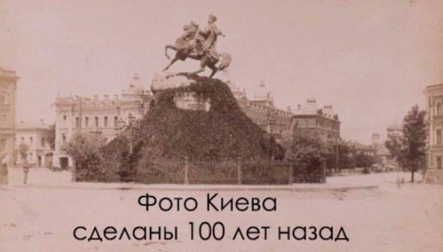 Опубликованы фото Киева начала 20 века: раньше снимки были засекречены