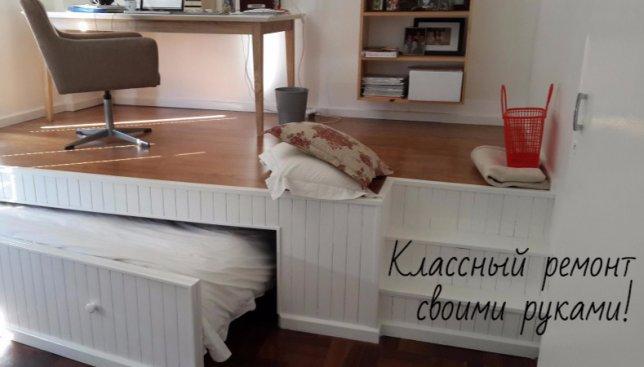 Ремонт своими руками: как сделать из одной комнаты функциональное жилье