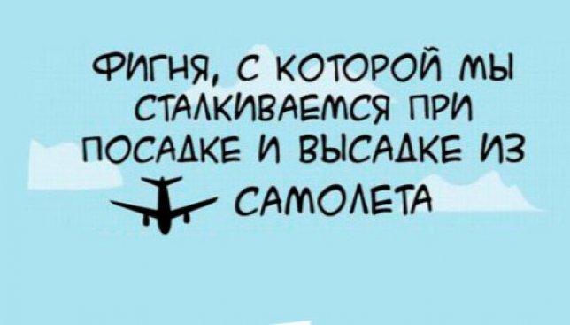 Сезон хотения в теплую страну открыт: казусы в самолетах