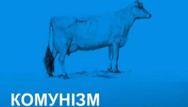 16 веселых картинок, которые помогут вам понять экономику с помощью коров