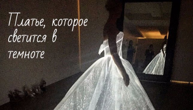 Платье, которое светится в темноте: оно покорило всех гостей ежегодного бала в Нью-Йорке (Фото)