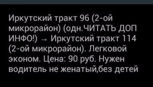 15 очень странных заказов такси, которые могли быть сделаны только в России (Фото)