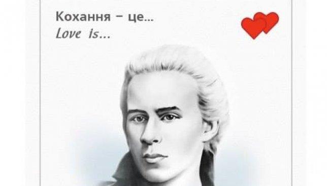 """Украинская версия """"Love is"""": правильные слова о любви от великих поэтов (Иллюстрации)"""