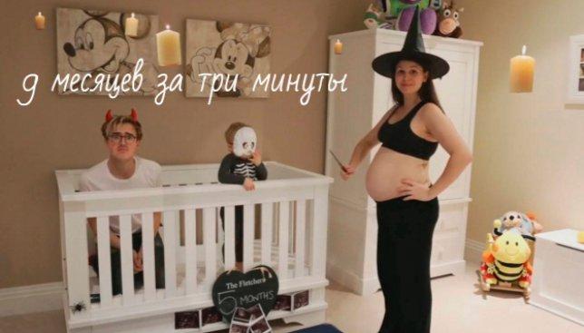 Вся беременность за три минуты: когда кажется, что это так легко