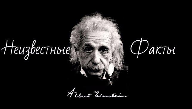 Неизвестные факты про Альберта Эйнштейна: специально к его дню рождения
