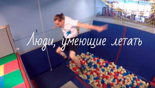 Люди, которые научились летать: поразительное видео