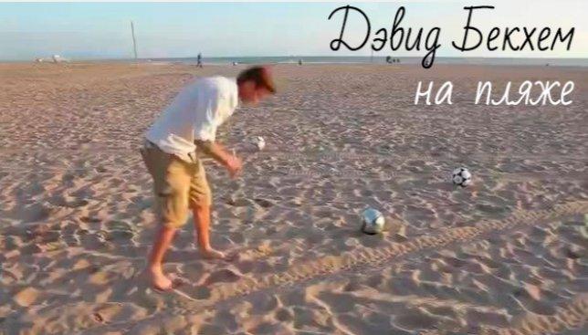 Дэвид Бекхем на пляже: поразительные трюки от известного футболиста (Видео)