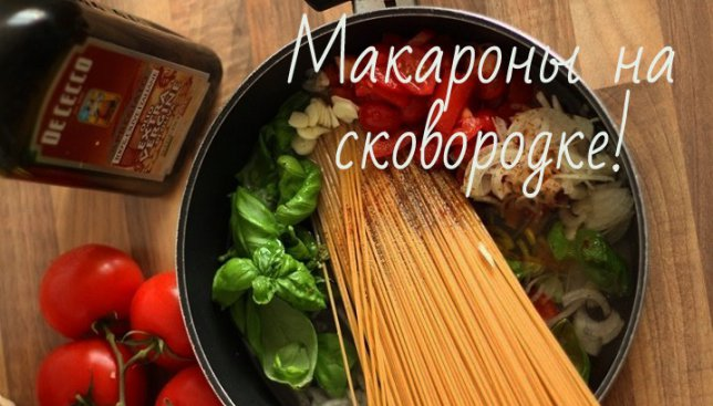 Макароны для всей семьи: отличный рецепт выходного дня