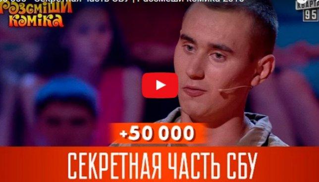 Рассмеши комика: как солдат СБУ выиграл 50 тыс. гривен, просто рассказав истории из жизни (Видео)