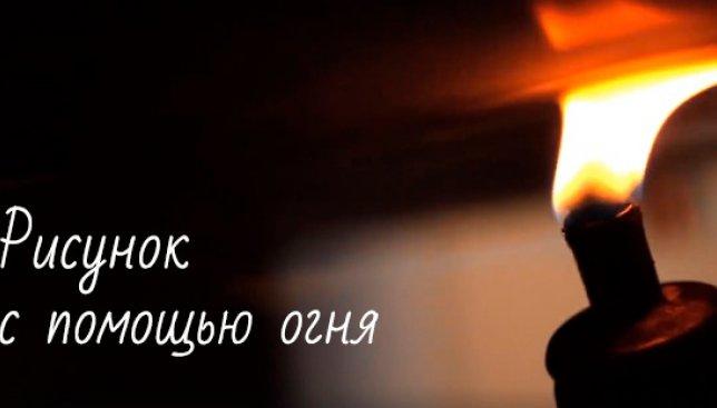 Потрясающее искусство: как с помощью огня можно создать потрясающий рисунок (Видео)