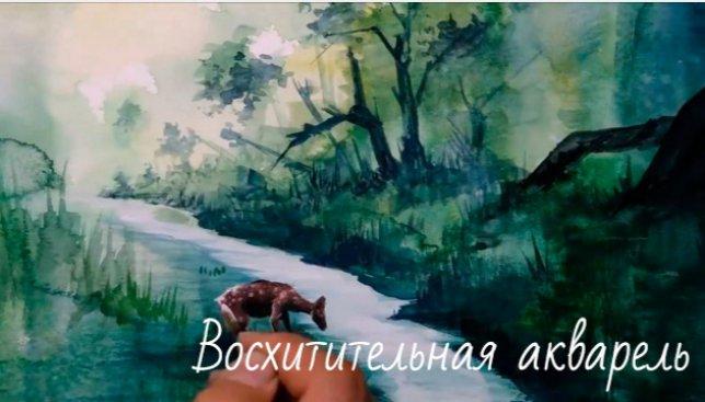 Ускоренная съемка: как создаются акварельные шедевры (Видео)