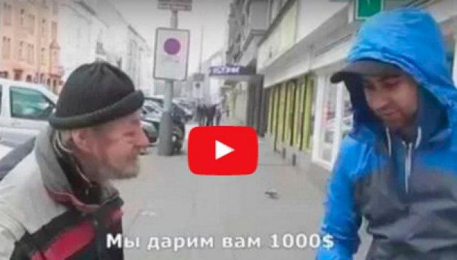 Социальный эксперимент: 1000$ бездомному, если он поступит честно