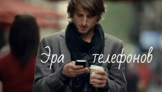 Настала эра телефонов: как они изменили нашу жизнь