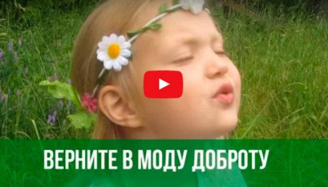 Верните в моду доброту: устами ребенка глаголет истина (Видео)