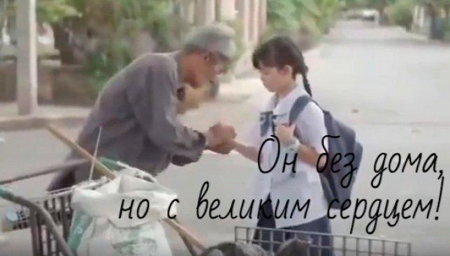 Добро всегда возвращается: видеоистория о бездомном с великим сердцем