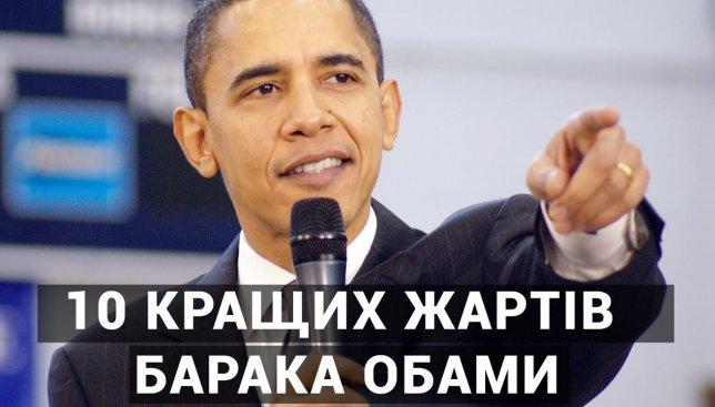 10 лучших шуток от Барака Обамы во время его президентства (Видео)
