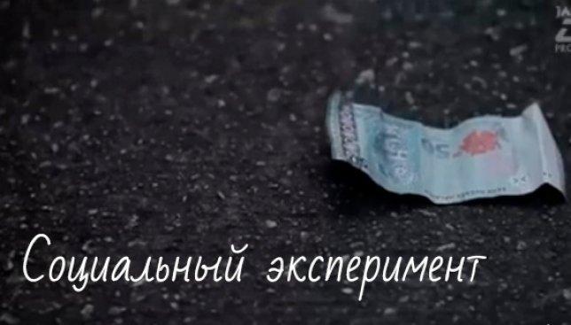 Социальный эксперимент: кто вернет прохожему деньги, которые он потерял (Видео)