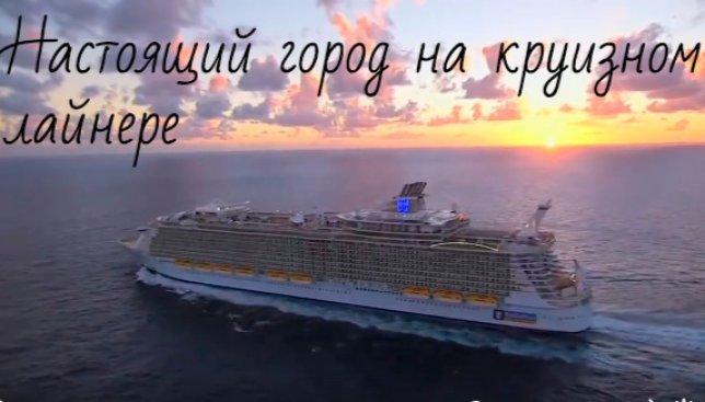 Целый город развлечений на круизном лайнере: отдых на миллион