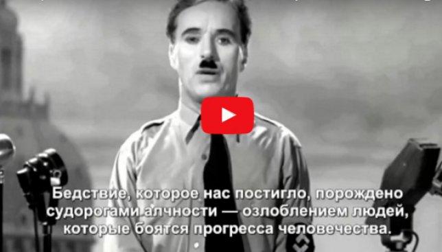 День памяти Чарли Чаплина: самая знаменитая его речь - пародия на Гитлера (Видео)