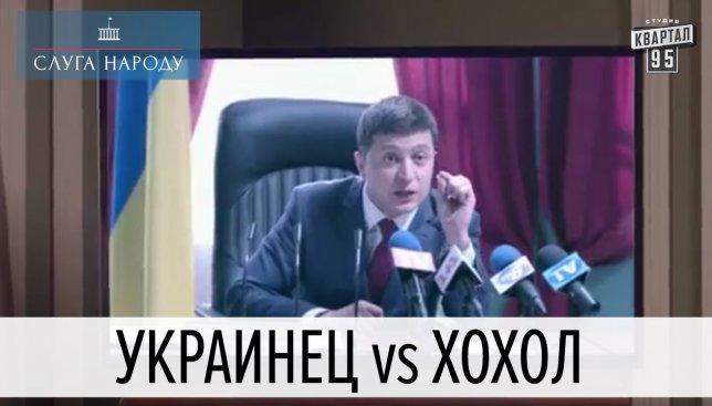 Слуга народа: как украинцы становятся «хохлами» (видео)
