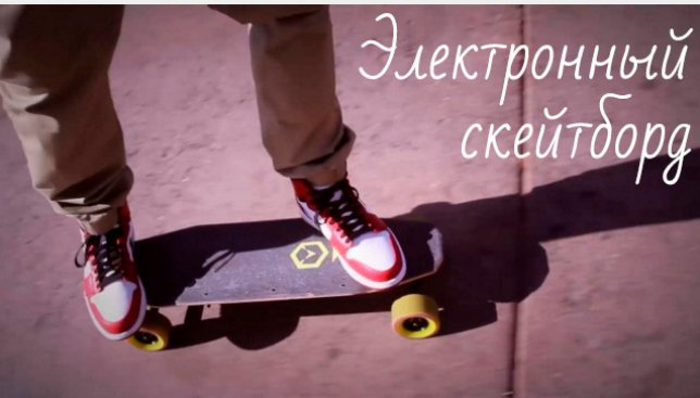 Необычная электронная новинка: скейтборд, который едет без посторонней помощи (Видео)