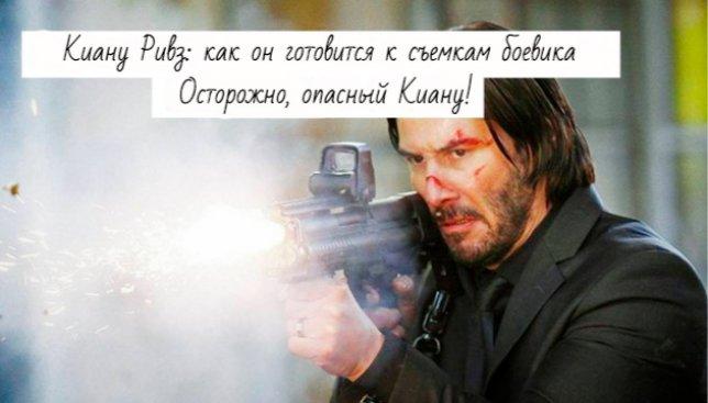 Как Киану Ривз готовится к съемкам боевика: опубликовано видео
