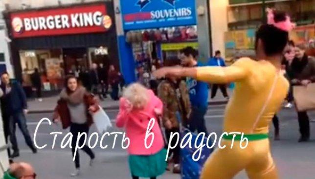 Однажды в Лондоне: старушка, которая молода душой, зажгла на улице