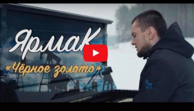 Песня о спасании нашей планеты исполнителя ЯрмаК покорила сердца украинцев