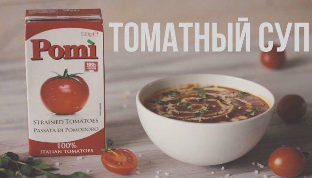 Сегодня мир празднует день супа: необычный видеорецепт специально к этому случаю